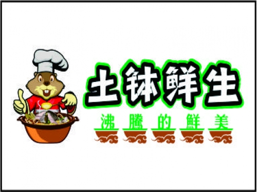 全国连锁土钵鲜生望城医学院店8月即将开业!