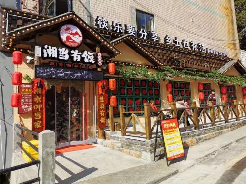 湘当有饭益阳店